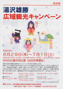 広域観光キャンペーン(1)