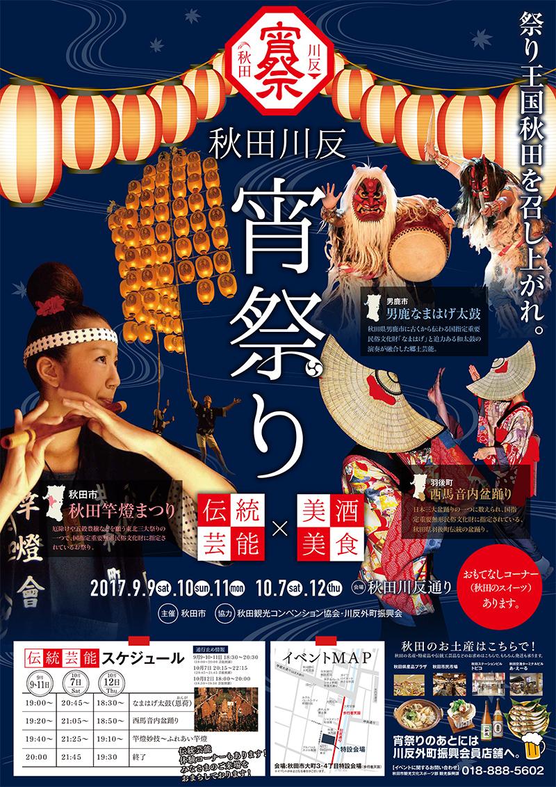 01 川反宵祭り_B2