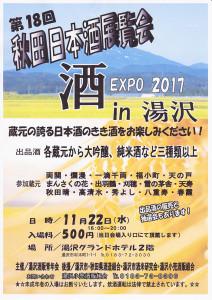 酒EXPO2017(1)