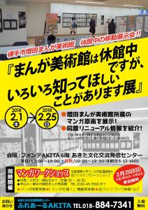 300201_25まんが展示会