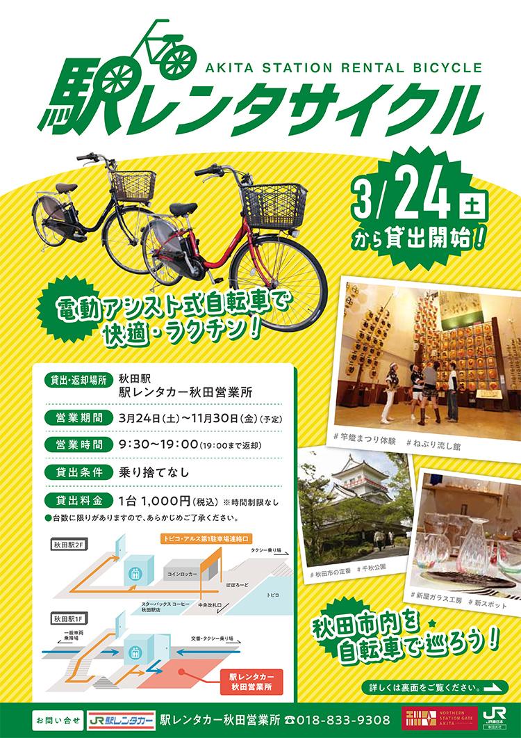 rental-bicycle (1)-1